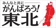 pray for japan がんばろう!東北